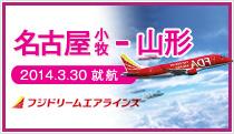名古屋-山形5,587円~