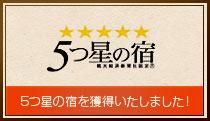 5つ星の宿