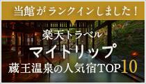 マイトリップ 蔵王温泉の人気宿TOP10