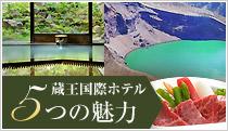 蔵王国際ホテル 5つの魅力