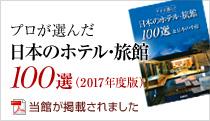 プロが選んだ日本のホテル・旅館100選(2014年度版)