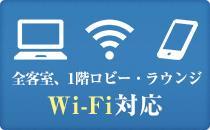 全室でWi-Fiをご利用いただけます