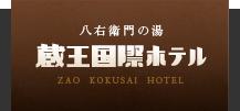 離れ湯 百八歩 蔵王四季のホテル