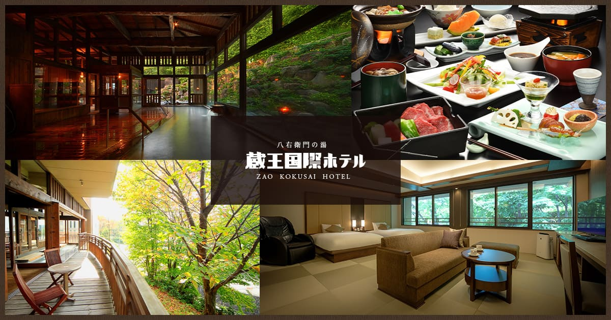 蔵王温泉 蔵王国際ホテル【公式】