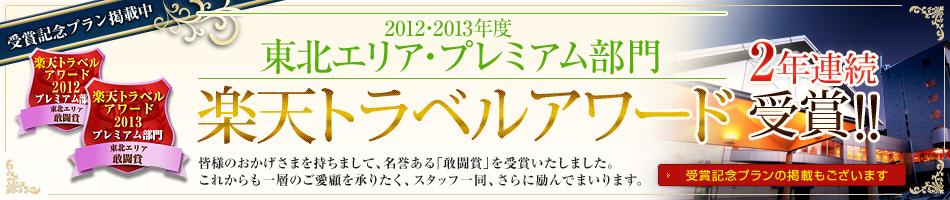 2013年度楽天トラベルアワード受賞