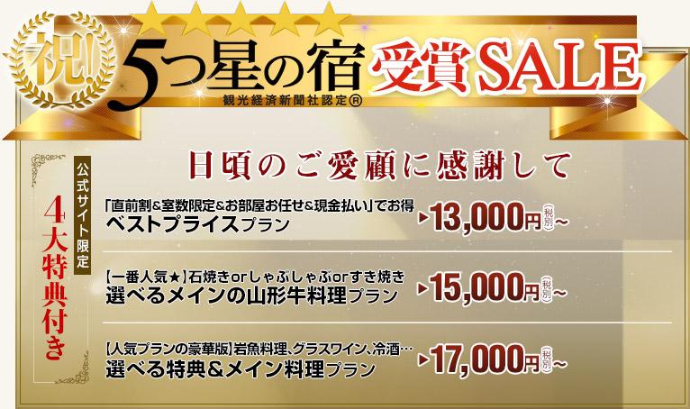 5つ星の宿受賞SALE