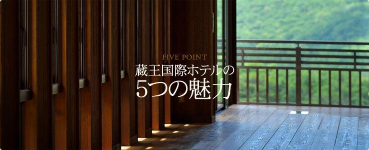 蔵王国際ホテルの5つの魅力